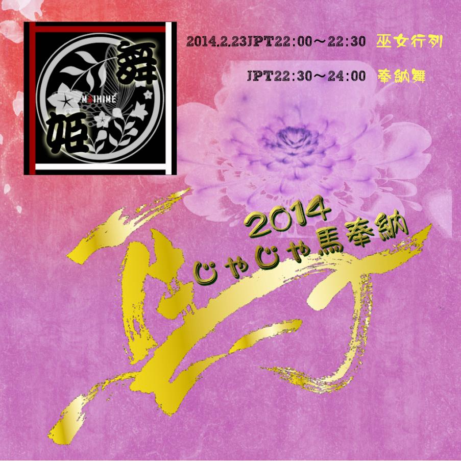 2014じゃじゃ馬奉納 公演 in Milky House SIM