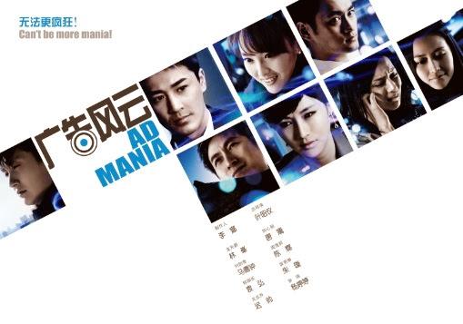 Ad Mania - Cặp đôi khắc khẩu