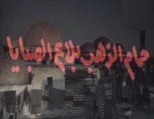 فيلم حمام الذهب بلاع الصبايا للكبار فقط