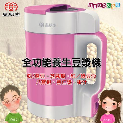 【naso大合購-尚朋堂全功能養生豆漿機】