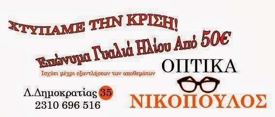 ΟΠΤΙΚΑ ΝΙΚΟΠΟΥΛΟΣ