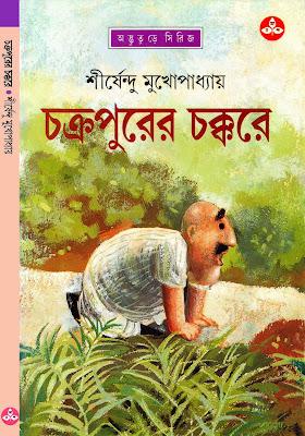 Chakrapurer Chakkare - Shirshendu Mukhopadhyay in pdf