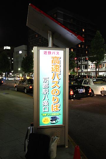京都駅八条口 近鉄高速バスのりば