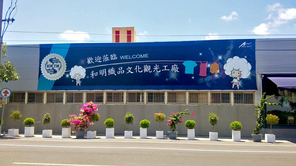 【到處玩】台南市_七股區_和明織品文化館