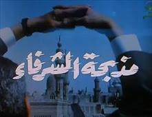 فيلم مذبحة الشرفاء
