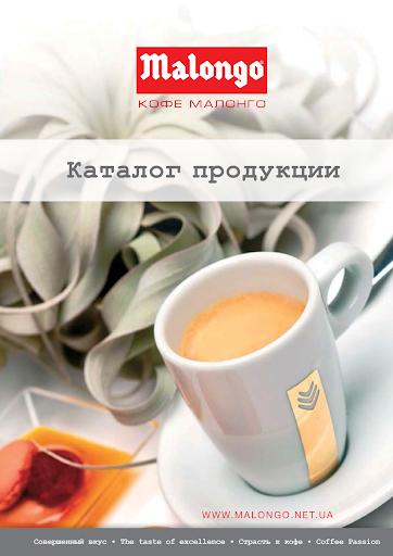Каталог кофе Malongo