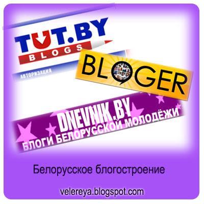 Белорусский блогинг