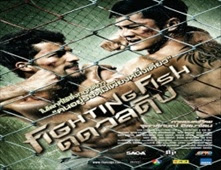 فيلم Fighting Fish