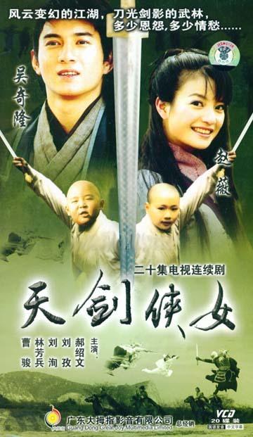 Hiệp Nữ Phá Thiên Quan -  Nữ Hiệp Náo Thiên Quan