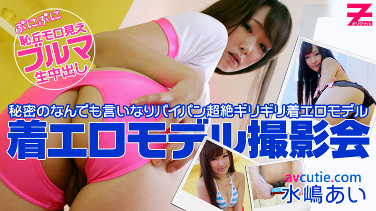 Let's Take a Picture of a Shaven Model: Her Camel Toe Showing - Ai Mizushima (0247)
