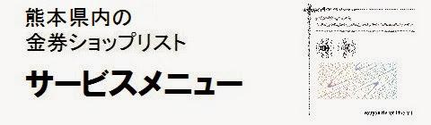 熊本県内の金券ショップ情報・サービスメニューの画像
