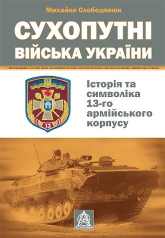 Сухопутні війська України: Історія та символіка 13-го армійського корпусу
