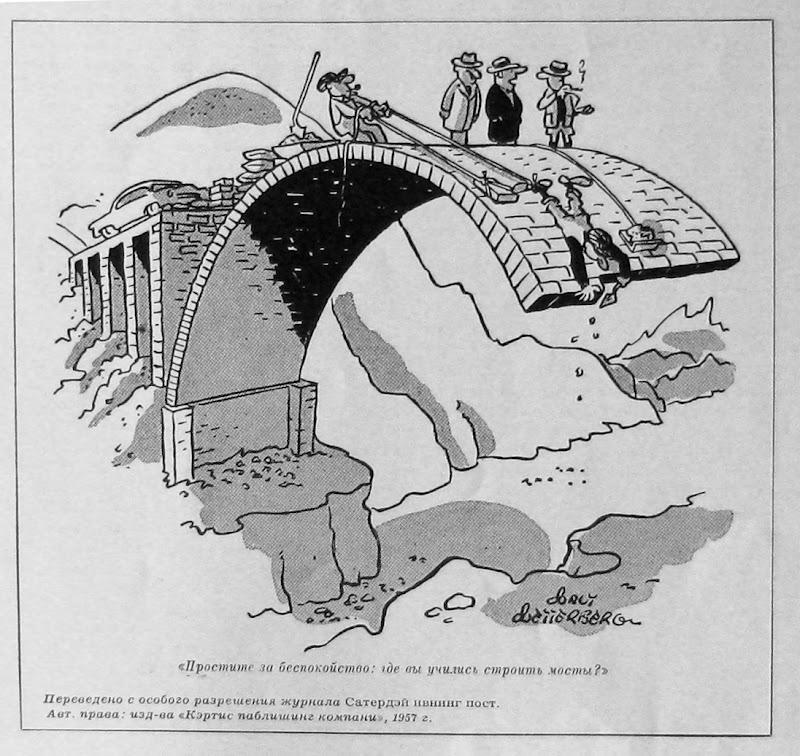 Смешные картинки о мостах