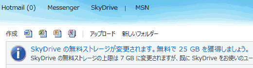 SkyDrive の無料ストレージの上限は 7 GB に変更されますが、既に SkyDrive をお使いのユーザーは、今すぐ登録すると、現在の 25 GB を維持できます。