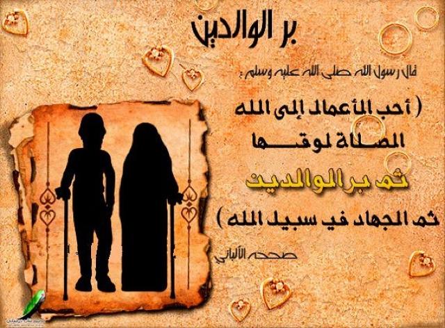 صور معبرة لبر الوالدين blogger-image-208718
