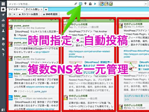 SNS管理ウェブアプリHootSuite