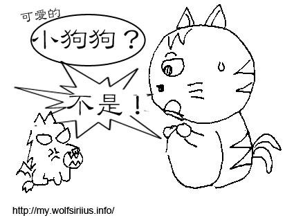 狼 Ookami 篇 - 7之7