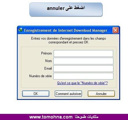 برنامج internet download manager + شرح التنصيب 14.JPG