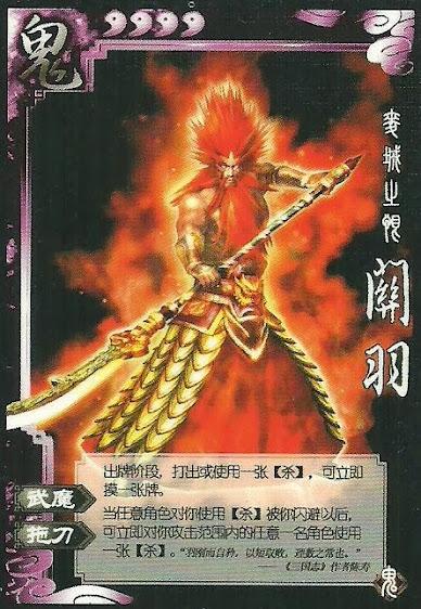 Guan Yu 8