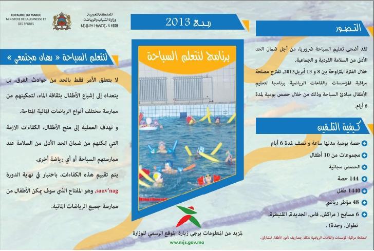 """الدورة الأولى لبرنامج """"لنتعلم السباحة"""" من 8 إلى 13 أبريل 2013"""
