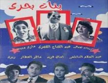 مشاهدة فيلم بنات بحري