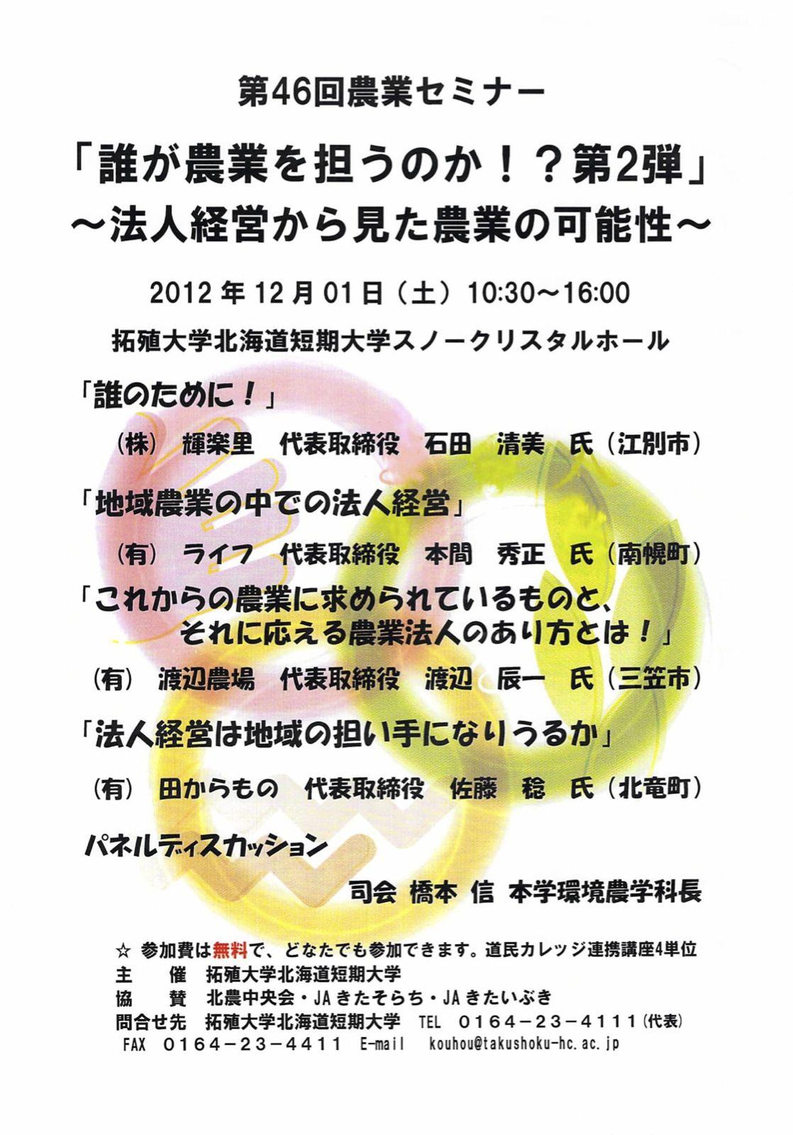 「第46回農業セミナー」2012年12月1日@拓殖大学北海道短期大学(深川市)