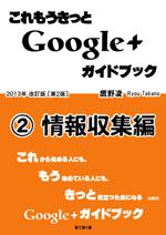 これもうきっとGoogle+ガイドブック 第2巻 情報収集編[第2版]