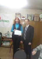 Вручение благодарственного письма Шкред Татьяне председателю Воронежского Яблока 2