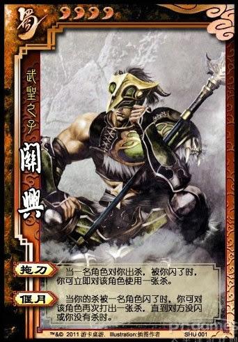Guan Xing 4