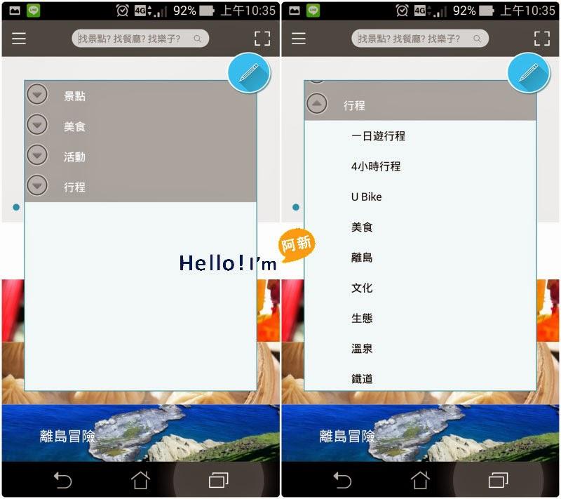 台灣智慧觀光APP-9