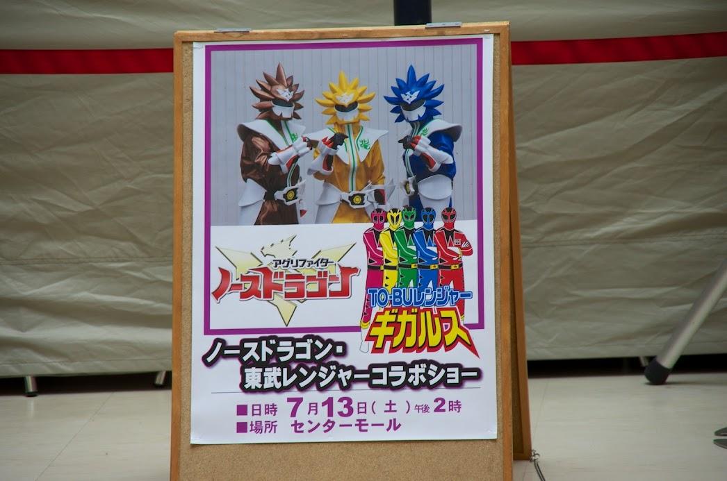ノースドラゴン&東武レンジャー・コラボショーのポスター