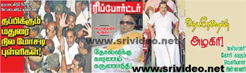 Download Kumudam Reporter 31-07-2011 | Free Download Kumudam Reporter PDF This week | Kumudam Reporter 31st July 2011 ebook