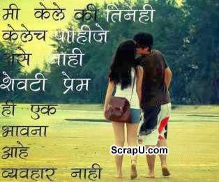 Maine kiya to vo bhi kare ye nahi hai pyar ...pyar to ek bhavna hai jo humesha bani rahati hai - Love pictures