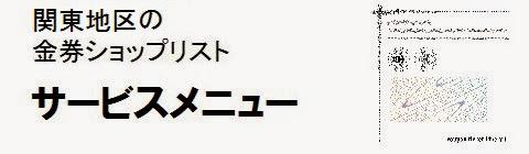 関東地区の金券ショップ情報・サービスメニューの画像