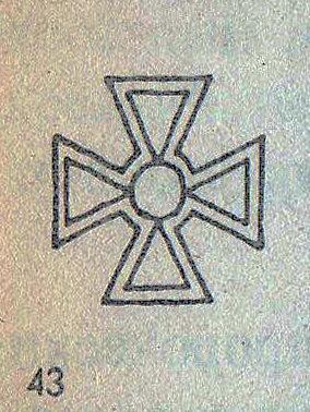 История развития формы креста - Страница 2 Img064