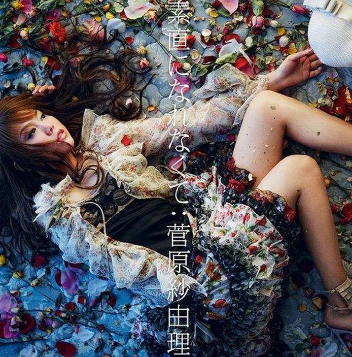 Sugawara Sayuri's single Sunao ni Narenakute