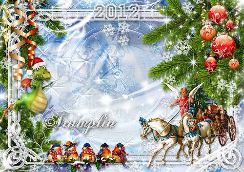 Новогодняя рамка 2012 – Чтобы было весело не только под ёлкою на Новый год