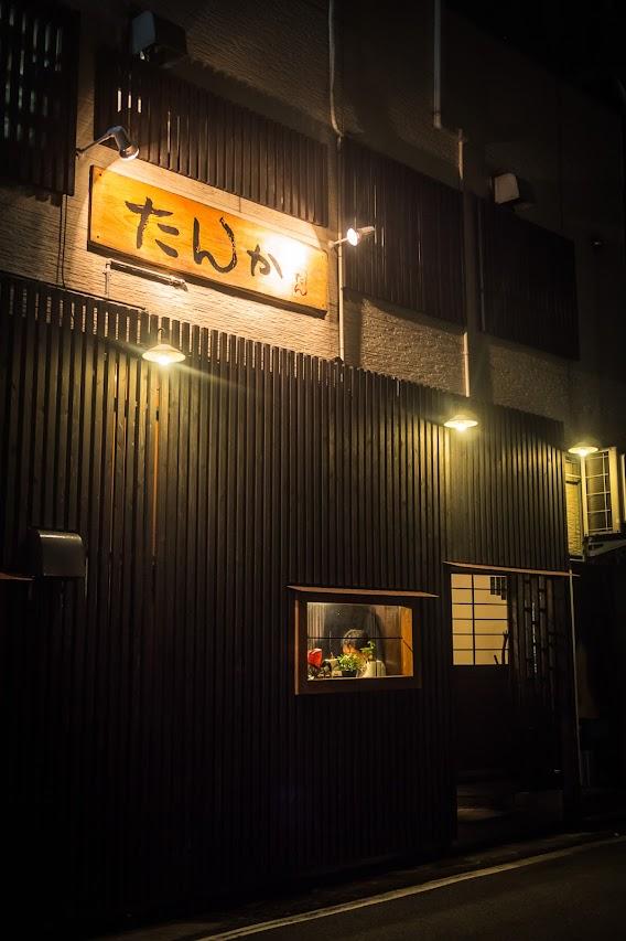 เที่ยวคิวชูด้วยตัวเอง : เนื้อย่าง Tanka