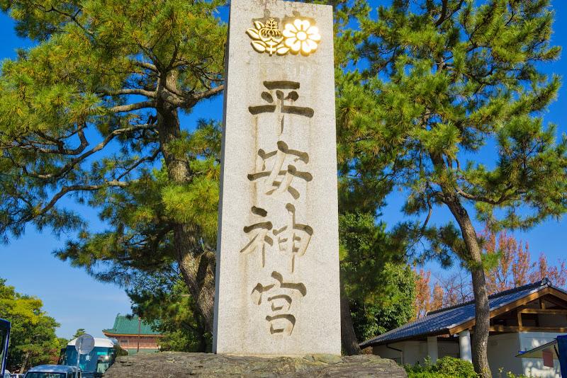 京都 平安神宮 写真2