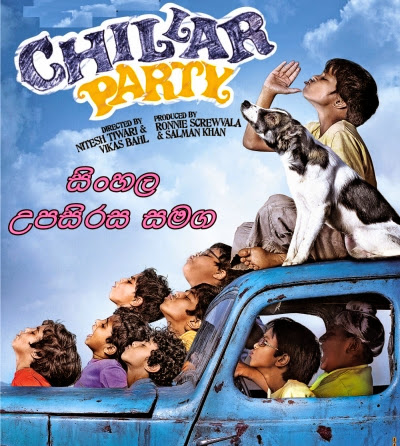 Chillar Party - SINHALA SUBTITLE