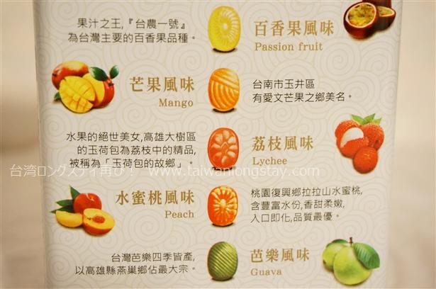 台湾特産フルーツドロップは5種類