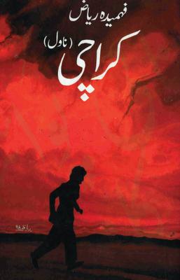 Karachi Fehmida Riaz