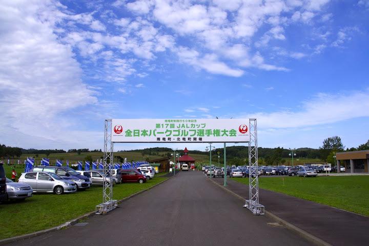 第17回JALカップ全日本パークゴルフ選手権大会 2011が、雨竜町・北竜町で開催されました
