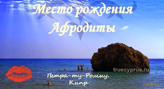 truecyprus, yulia ulyanova, кипр, камень афродиты отзывы,