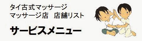 日本国内のタイ古式マッサージ店情報・サービスメニューの画像