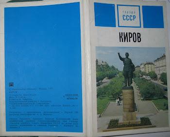 Мне самой, открытки города киров