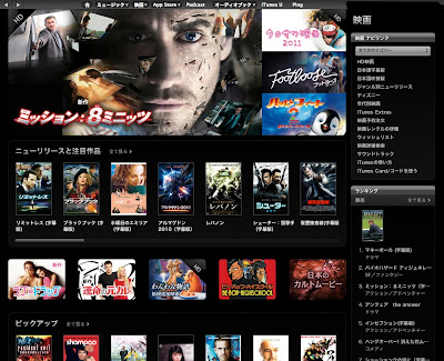 Itunes hd shooza home itunes tsutaya voltagebd Image collections