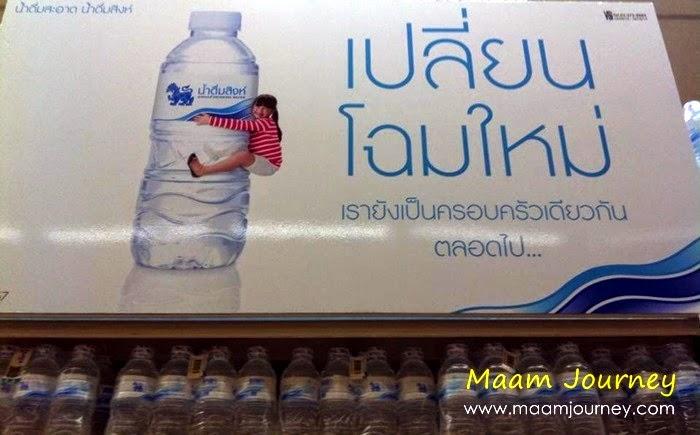 น้ำดื่ม_น้ำดื่มสะอาด_น้ำดื่มปลอดภัย_น้ำดื่มตราสิงห์_Drinking Water_Singha_แบบใหม่_2