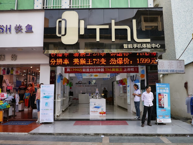 ThL mobile phone store in Zhuhai