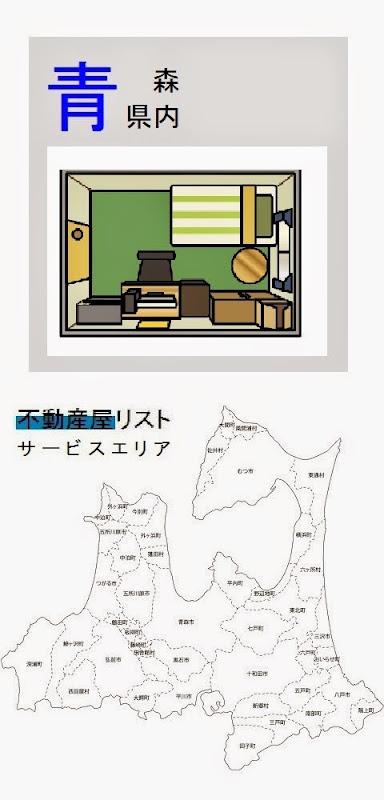 青森県内の不動産屋情報・記事概要の画像